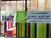 マクドナルド 新青梅田無店でアルバイト募集中!