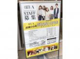 EARTH /A 武蔵小山店にてスタッフ募集中!