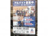 サイクルベースあさひ 広島西原店でアルバイト募集中!