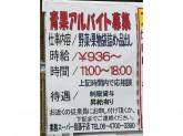 業務用スーパー 我孫子店でアルバイト募集中!