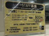 『K-STAGE max.』お惣菜の調理・販売スタッフ募集!