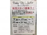The Libretto(ザリブレット) アピタ知立店