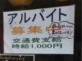 ◆居酒屋はなちゃん◆時給1000円 あったか~い賄い付き♪