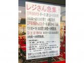 ナフコトミダ 春岡店で店舗スタッフ募集中!