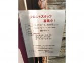 赤坂クリスタルホテルでスタッフ募集中!
