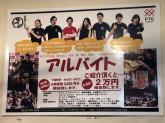 【焼肉店スタッフ募集】お友達もぜひご紹介ください!!