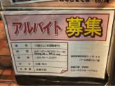 時給1000円~♪波留乃屋 赤坂店でアルバイト募集中!