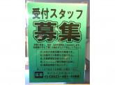 『ラメール 瑠璃光町店』でクリーニング店受付スタッフ募集中!