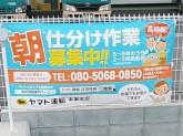ヤマト運輸 本巣糸貫センターでアルバイト募集中!