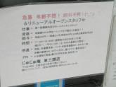 じゅじゅ庵 東三国店でアルバイト募集中!