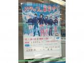 ファミリーマート目黒駅北店☆私達と一緒に働きませんか♪