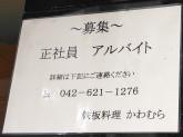 鉄板料理かわむらで正社員・アルバイト募集中!