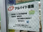 富士スーパーマーケット 鳴尾本店で店舗スタッフ募集中!