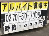 やきとりの扇屋 伊勢崎宮前店でアルバイト募集中!