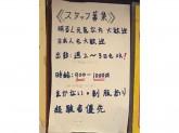 中華料理 春菜園 スマーク伊勢崎店でアルバイト募集中!