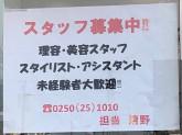 IN TOKYO(イン東京) 新津店