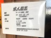 越後秘蔵麺 無尽蔵 SMARK伊勢崎店でアルバイト募集中!