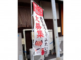 魚魚丸 岡崎中央店で清掃スタッフ募集中!