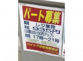 ベイシア スーパーマーケット伊勢崎駅前店でパート募集中!