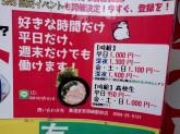 萬福家 東岡崎駅前店◆スタッフ募集☆