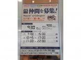 大戸屋 ヤオコー 南流山店でアルバイト募集中!