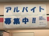 ローソン 長岡川崎町店でアルバイト募集中!