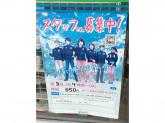 ファミリーマート 四日市松原町店でアルバイト募集中!