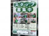 シフト応相談♪ローソンストア100光音寺店スタッフ募集中!