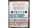シフト応相談♪KIKAN-TAROでスタッフ募集中!