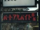 中國味界海燕