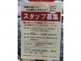 リアット! イオンモール四日市北店でアルバイト募集中!
