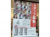 セブン-イレブン 大阪新北野1丁目店でアルバイト募集中!