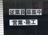 尾崎ガス住宅設備株式会社 本社でスタッフ募集中!