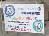 セブン-イレブン 伏見深草藤森店でコンビニスタッフ募集中!
