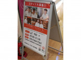 食事補助あり♪はなまるうどんニトリモール東大阪店スタッフ募集