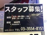 BIG WAVE 大山店でスタッフ募集中!
