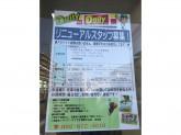 デイリーヤマザキ 福岡水谷店