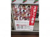 セブン-イレブン 名古屋平針3丁目店でアルバイト募集中!
