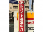 昭和シェル ニイミ産業株式会社 桜橋SSでアルバイト募集中!