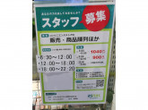 asnas exp 阪神三宮東口店でアルバイト募集中!