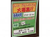ホテーフーヅ 平針店でアルバイト募集中!