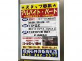 成城石井 四条烏丸店で★スタッフ募集★