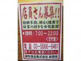 『都そば 勝田台店』で接客好きなスタッフ募集中!