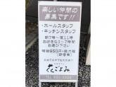 未経験でも安心☆白壁カフェ 花ごよみでアルバイト募集中!