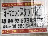 ファミリーマート 京都烏丸松原店でスタッフ募集中!
