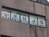 株式会社NJS 新宿支店で警備員募集中!