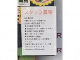 【リコプア】アルバイトスタッフ募集中!