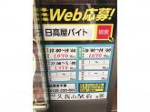 日高屋 久我山駅前店でアルバイト募集中!
