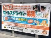 ヤマト運輸 名古屋千代田支店でドライバー募集中!