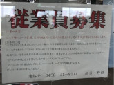 シーサイドゴルフ木更津で従業員募集中!